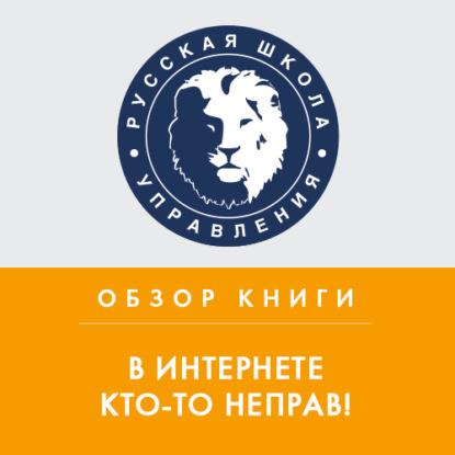 Обзор книги А. Казанцевой «В интернете кто-то неправ!»