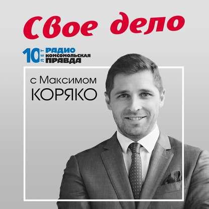Радио «Комсомольская правда» Какой бизнес открыть в 2020 году