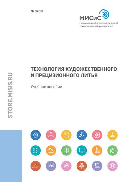 Технология художественного и прецизионного литья