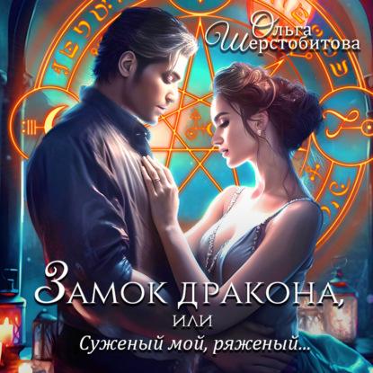 Шерстобитова Ольга Сергеевна Замок дракона, или Суженый мой, ряженый обложка