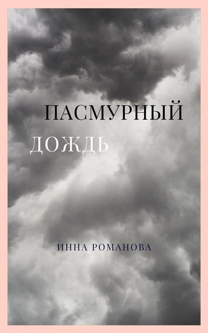 Инна Петровна Романова Пасмурный дождь недорого