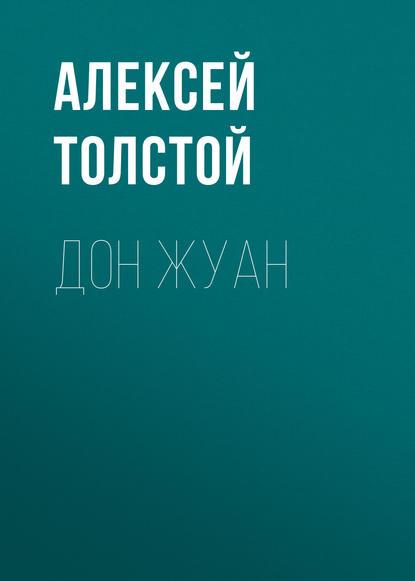 Алексей Толстой Дон Жуан алексей толстой волчий приёмыш
