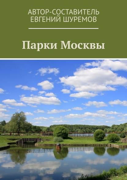 Евгений Шуремов Парки Москвы