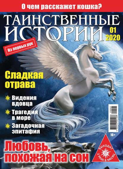 Группа авторов Таинственные истории №01/2020 отсутствует таинственные истории 18 2018