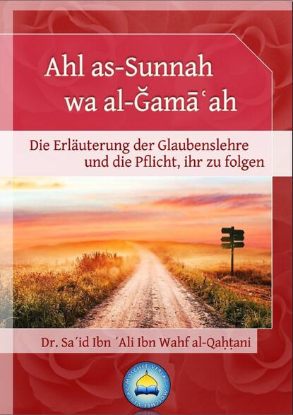 Dr. Sa΄īd Ibn ΄Ali Ibn Wahf al-Qaḥṭani Ahl as-Sunnah wa al-Ğamāʿah недорого