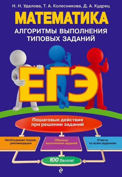 Т. А. Колесникова ЕГЭ. Математика. Алгоритмы выполнения типовых заданий егэ химия алгоритмы выполнения типовых заданий