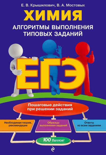 Е. В. Крышилович ЕГЭ. Химия. Алгоритмы выполнения типовых заданий