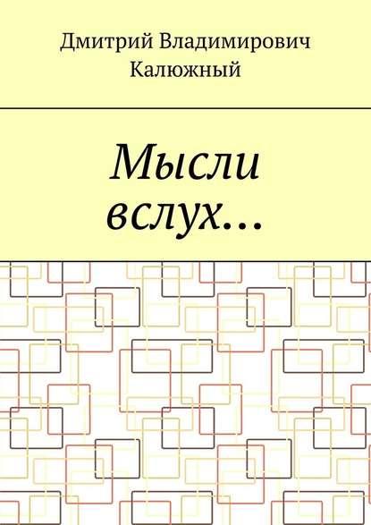 Дмитрий Владимирович Калюжный Мысли вслух… недорого