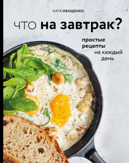 Катя Иващенко Что на завтрак?