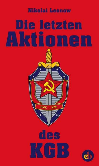 Фото - Nikolai Sergejewitsch Leonow Die letzten Aktionen des KGB nikolai bucharin das abc des kommunismus