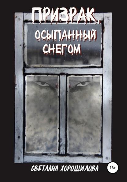 Светлана Хорошилова Призрак, осыпанный снегом данилова а в призрак монро