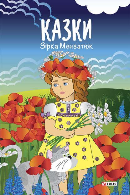 Зірка Мензатюк Казки сборник казки про богатирів та лицарів