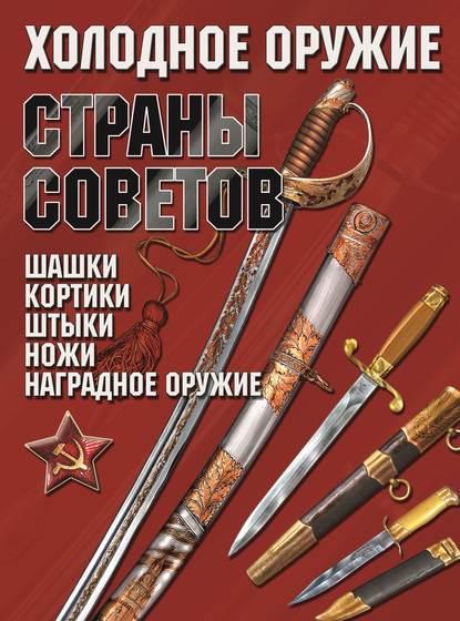 цена на И. Е. Гусев Холодное оружие Страны Советов