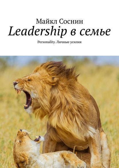 Leadership всемье. Personality. Личные усилия