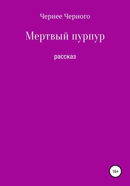Чернее Черного Мертвый пурпур