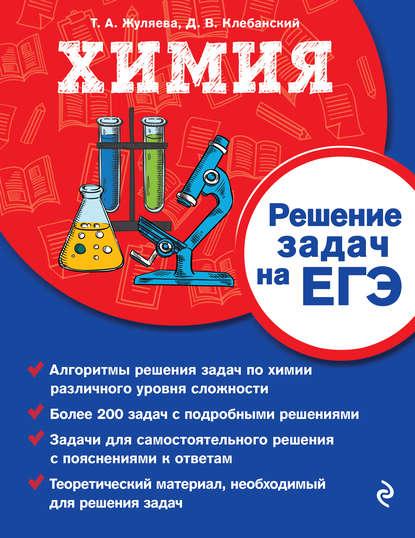 Т. А. Жуляева Химия. Решение задач на ЕГЭ крышилович е жуляева т наглядная химия