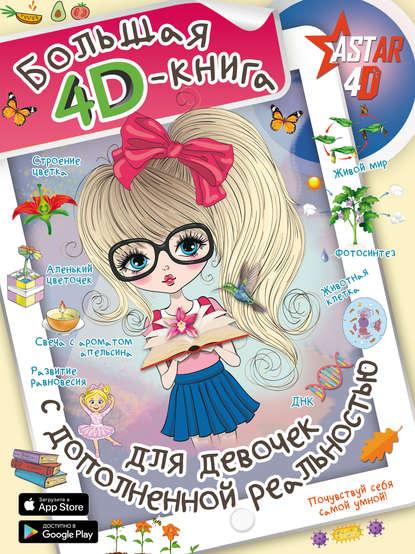 А. А. Спектор. Большая 4D-Kнига для девочек с дополненной реальностью