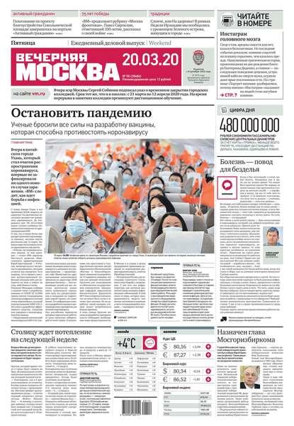 Редакция газеты Вечерняя Москва Вечерняя Москва 50-2020 вечерняя москва 2019 08 08t20 30