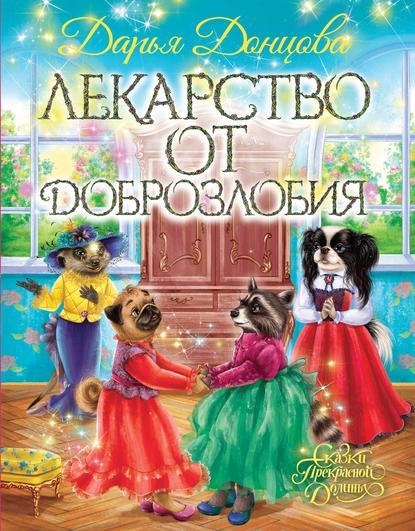 Дарья Донцова — Лекарство от доброзлобия