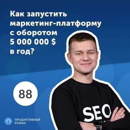 Богдан Бабяк, SE Ranking. Как запустить маркетинг-платформу с оборотом 5 000 000 $ в год?