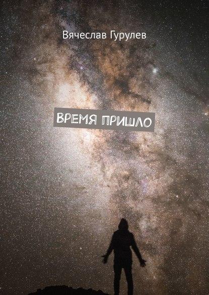 Вячеслав Гурулев Время пришло надежда снегуренко тот кто вращает карусель