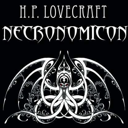 Говард Филлипс Лавкрафт Necronomicon