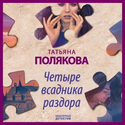 Полякова Татьяна Викторовна Четыре всадника раздора обложка