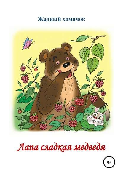 Лапа сладкая медведя. Читаем по слогам