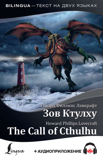 The Call of Cthulhu / Зов Ктулху (+ аудиоприложение)