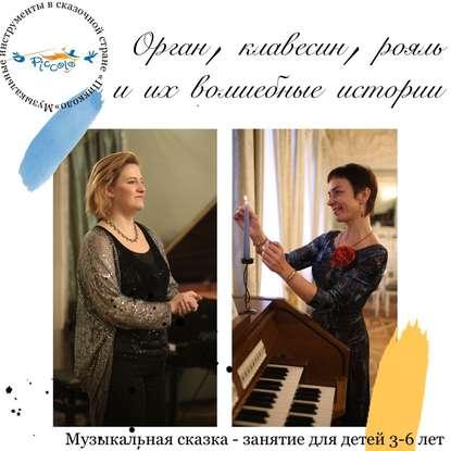 Ольга Пикколо Орган, клавесин, рояль и их волшебные истории