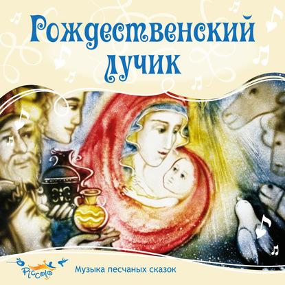 Ольга Пикколо Рождественский лучик