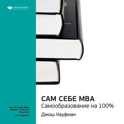 Фото - Smart Reading Ключевые идеи книги: Сам себе MBA. Самообразование на 100%. Джош Кауфман том батлер боудон сам себе mba джош кауфман обзор