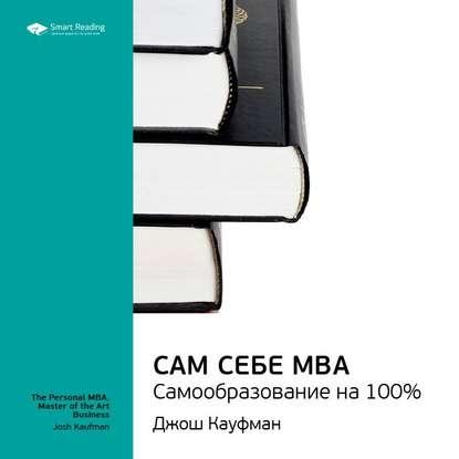 Smart Reading Ключевые идеи книги: Сам себе MBA. Самообразование на 100%. Джош Кауфман кауфман д сам себе mba