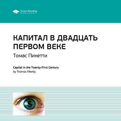 Краткое содержание книги: Капитал в двадцать первом веке. Томас Пикетти фото
