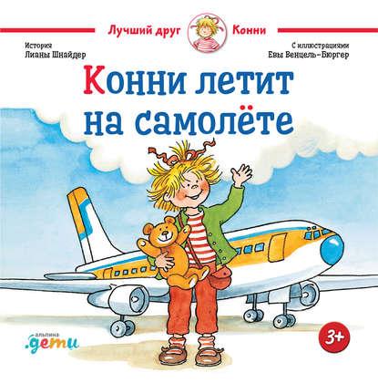 Лиана Шнайдер Конни летит на самолёте