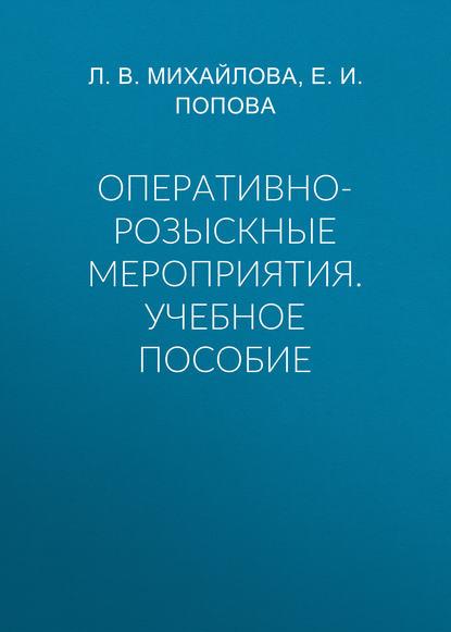 Е. И. Попова Оперативно-розыскные мероприятия. Учебное пособие