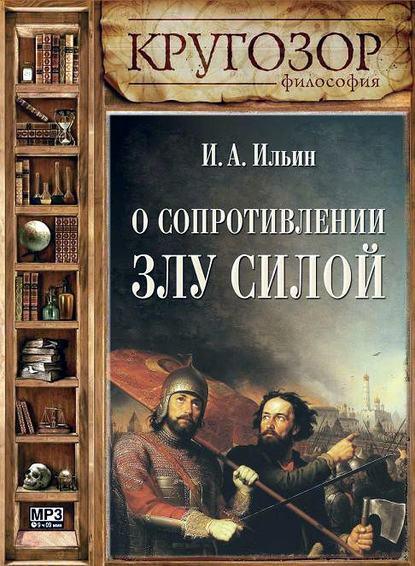 Фото - Иван Ильин О сопротивлении злу силою ильин и о противлении злу силою