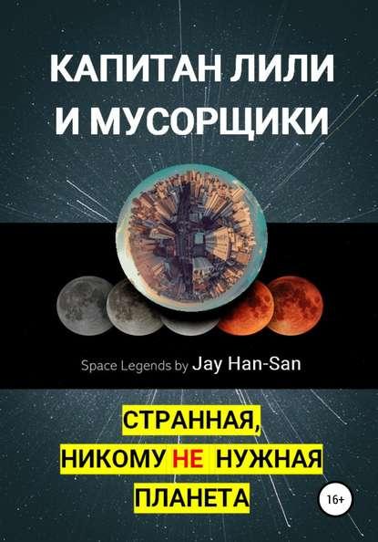 Фото - Jay Han-San Капитан Лили и Мусорщики: странная, никому не нужная планета чудесная планета земля