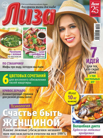 Отсутствует Журнал «Лиза» №18/2020 отсутствует журнал лиза 49 2019