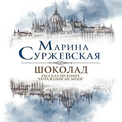 читать книги марина суржевская королевство бездуш