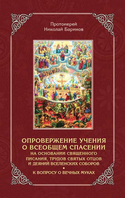 Протоиерей Николай Баринов Опровержение учения о всеобщем спасении на основании священного писания, трудов святых отцов и деяний вселенских соборов