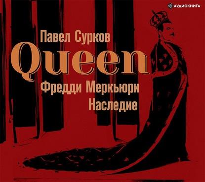 Павел Сурков Queen. Фредди Меркьюри: наследие недорого