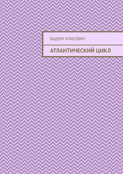 Вадим Борисович Кракович Атлантическийцикл вадим беликов имплантат книга первая
