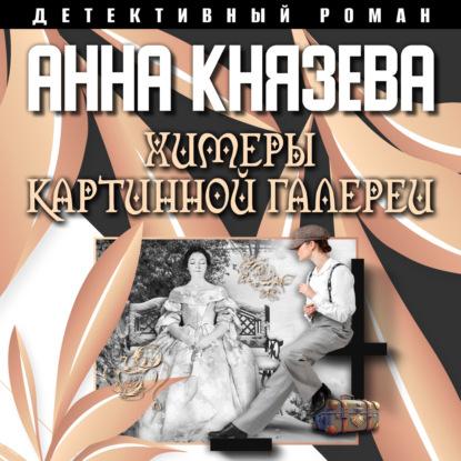 Князева Анна Химеры картинной галереи обложка