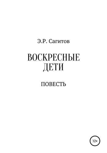 Эмиль Ришатович Сагитов Воскресные дети