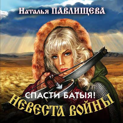 Спасти Батыя!