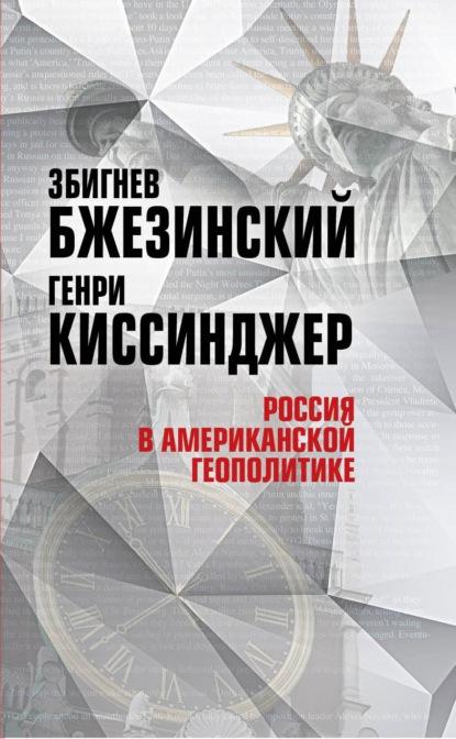Збигнев Бжезинский Россия в американской геополитике. До и после 2014 года недорого