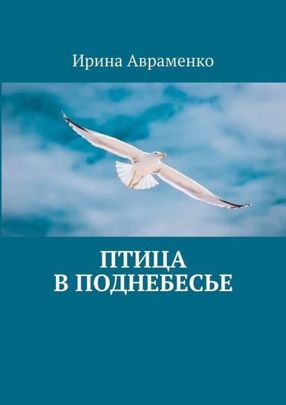 читать книги александра авраменко полностью бесплатно