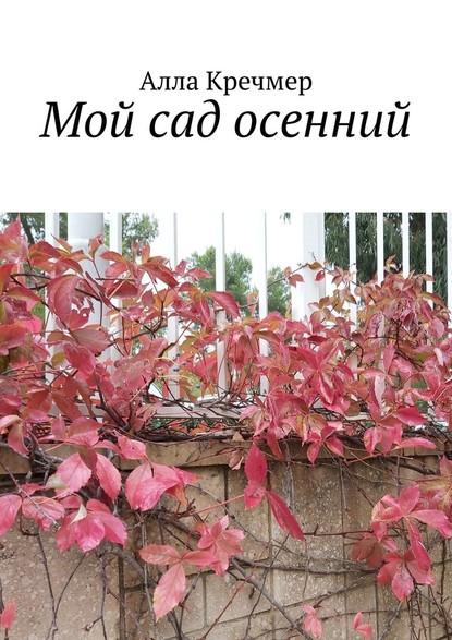 Мой сад осенний фото