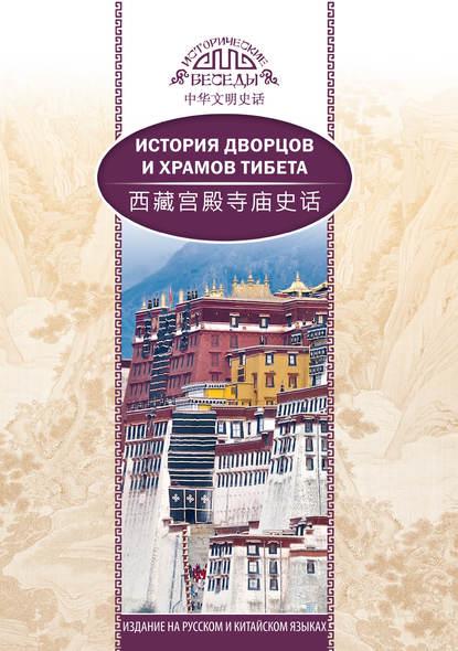 У Шаохуэй История дворцов и храмов Тибета